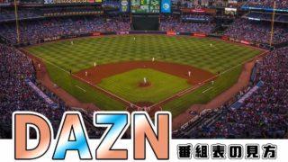 DAZN(ダゾーン)番組表の見方【2020年版】サッカー/野球の確認方法
