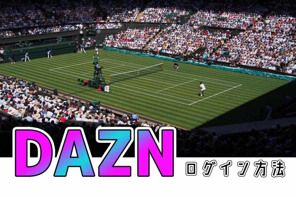 DAZN(ダゾーン)にログインできない場合の対処方法【2020年版】ログイン画面も紹介