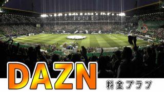 DAZN(ダゾーン)の料金プランを解説!【2020年版】