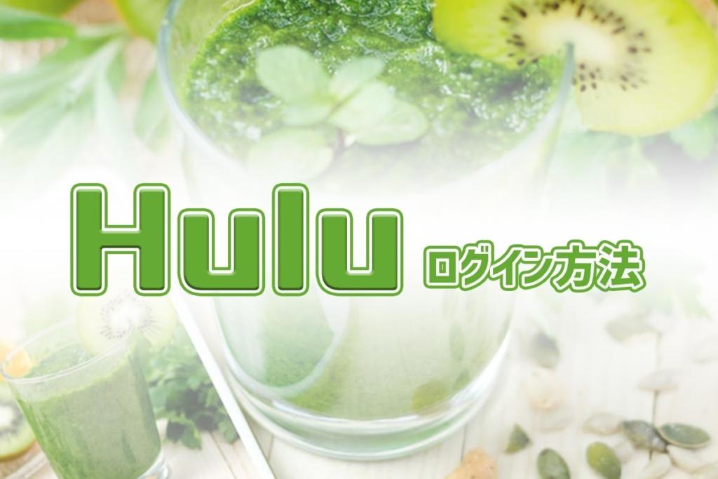 Hulu(フールー)のログイン方法【2020年版】ログインできない場合の対処方法も解説