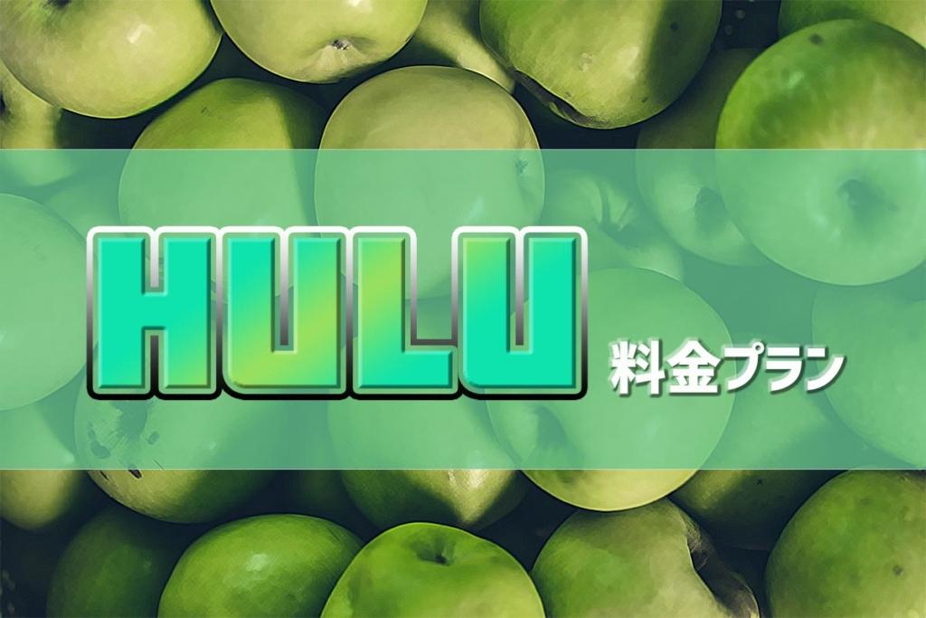 Huluの料金プランを解説!支払い方法やその他のサービスとも比較【2020年版】
