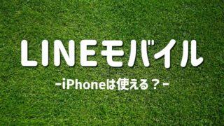 LINEモバイルでiPhoneは使える?11、8、SEは?購入や機種変更も紹介【2020年版】