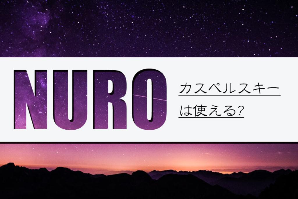 NURO光はカスペルスキーが無料【2020年版】インストール方法や台数を解説