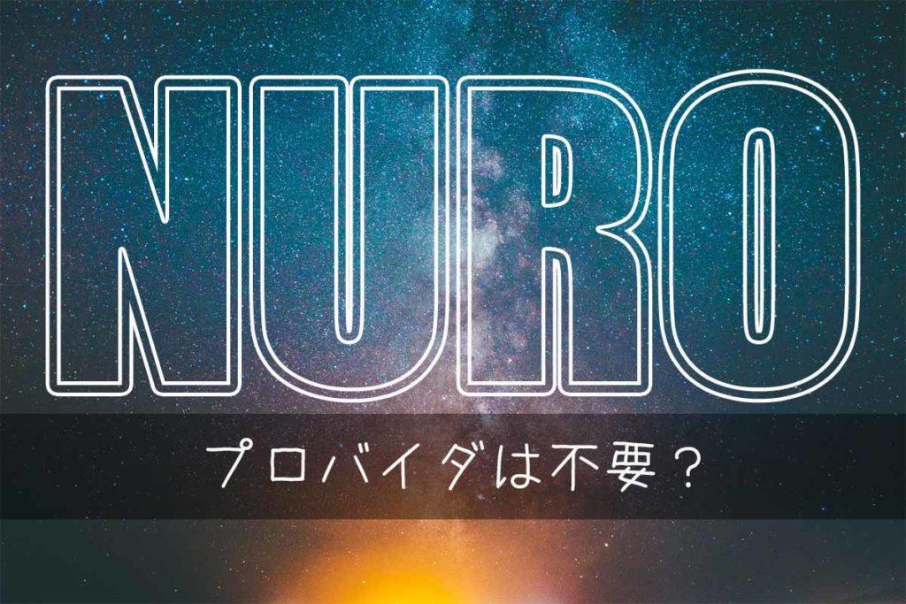 NURO光のプロバイダを解説【2020年版】そもそも不要?料金も紹介