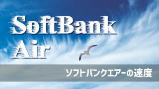 SoftBank Air(ソフトバンクエアー)の速度は?【2020年4月版】測定方法や制限なども解説