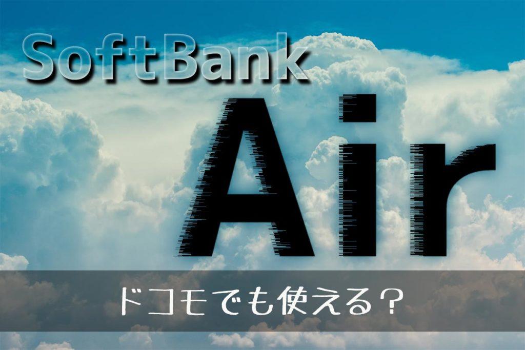 SoftBank Air(ソフトバンクエアー)はドコモでも使える?