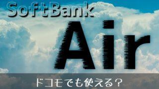 SoftBank Air(ソフトバンクエアー)はドコモでも使える?【2020年版