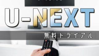 U-NEXT無料トライアルを解説!【2020年版】 無料期間や規約、解約方法も紹介