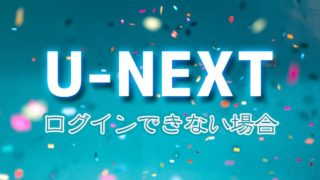 U-NEXT(ユーネクスト)にログインできない場合の対処方法を解説【2020年版】