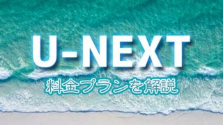 U-NEXT(ユーネクスト)料金プランを解説【2020年版】登録方法も紹介