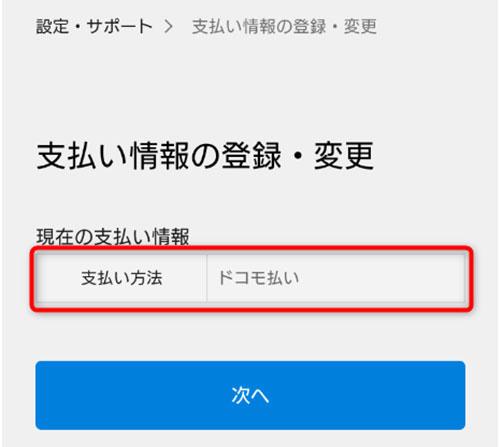 「支払い情報の登録・変更」内の現在の支払い情報を選択