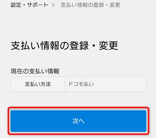「支払い情報の登録・変更」内の「次へ」を選択