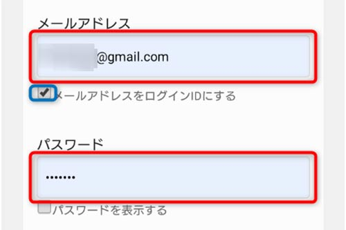 登録するメールアドレス入力画面