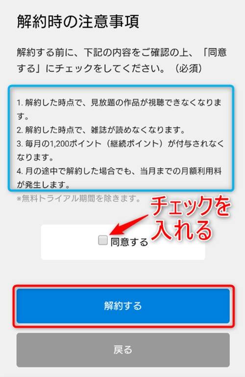 解約時の注意事項の画面