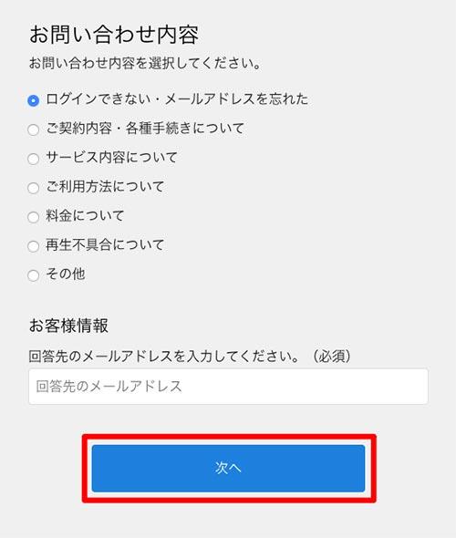 音合わせフォームのお問い合わせ内容画面