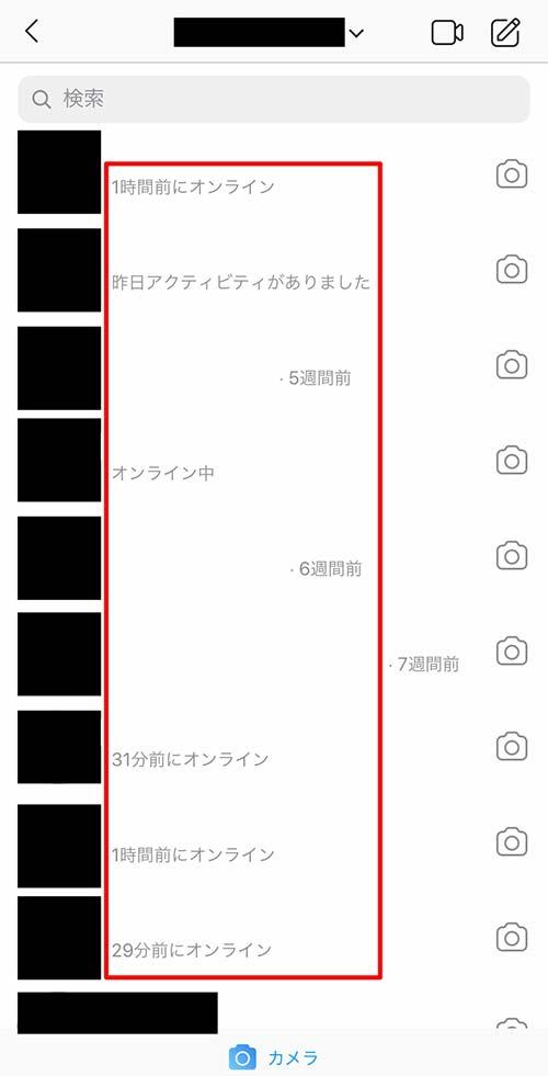 ユーザーのログイン状況も通知