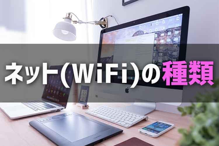 WiFiの種類