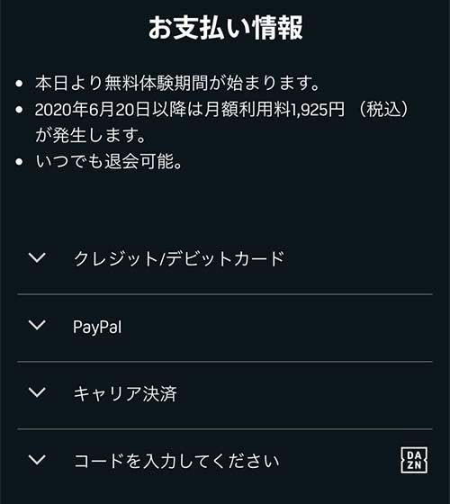 DAZN支払い情報の画面で支払い方法を選択
