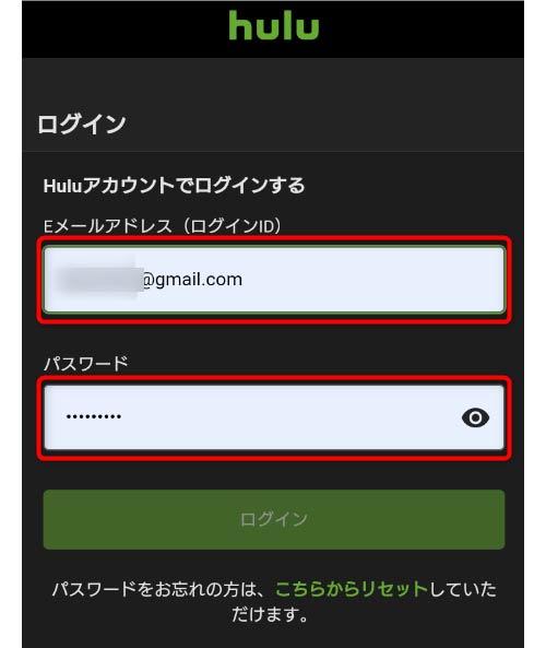フールーのログイン画面にてEメールアドレスとパスワードを入力