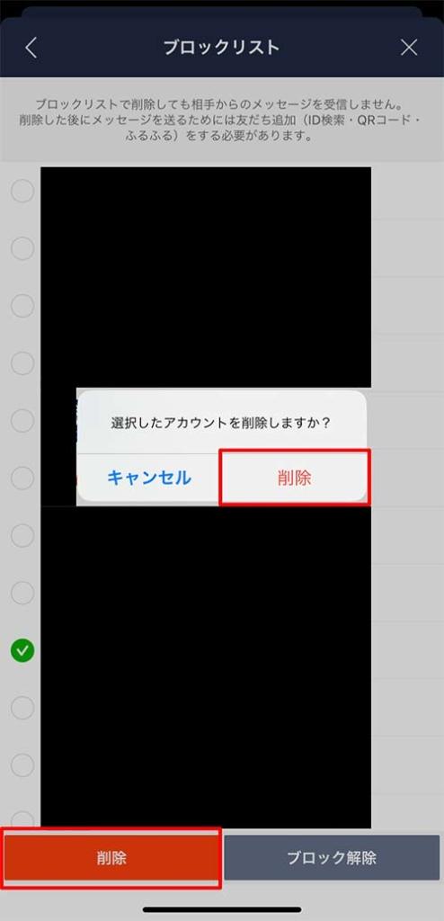 ブロックリスト>ブロックしたいユーザーを選択し削除を選択