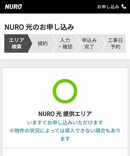 NURO光提供エリアか分かる