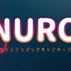 NURO光のキャッシュバックキャンペーンを代理店別に徹底比較【2020年5月版】