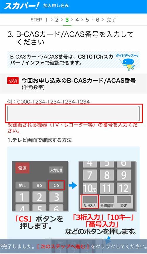 スカパー「B-CASカード番号(ACAS番号)」を入力し、「次のステップへ進む」を選択
