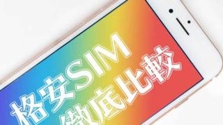 格安SIMを徹底比較【2020年版】速度や料金、キャンペーンのおすすめランキング
