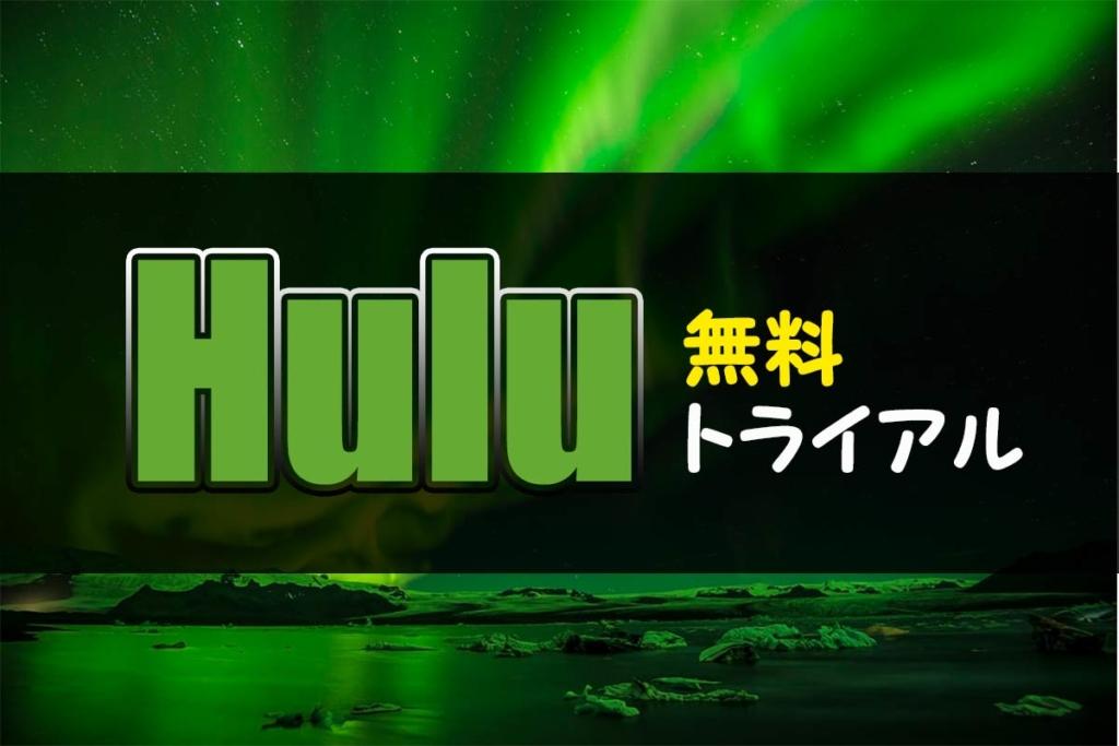 Hulu(フールー)を無料でお試し体験!無料トライアルや期間を解説【2020年版】