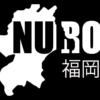 NURO光の福岡エリア(2019年開始)での評判・速度・キャンペーンを解説【2020年版】