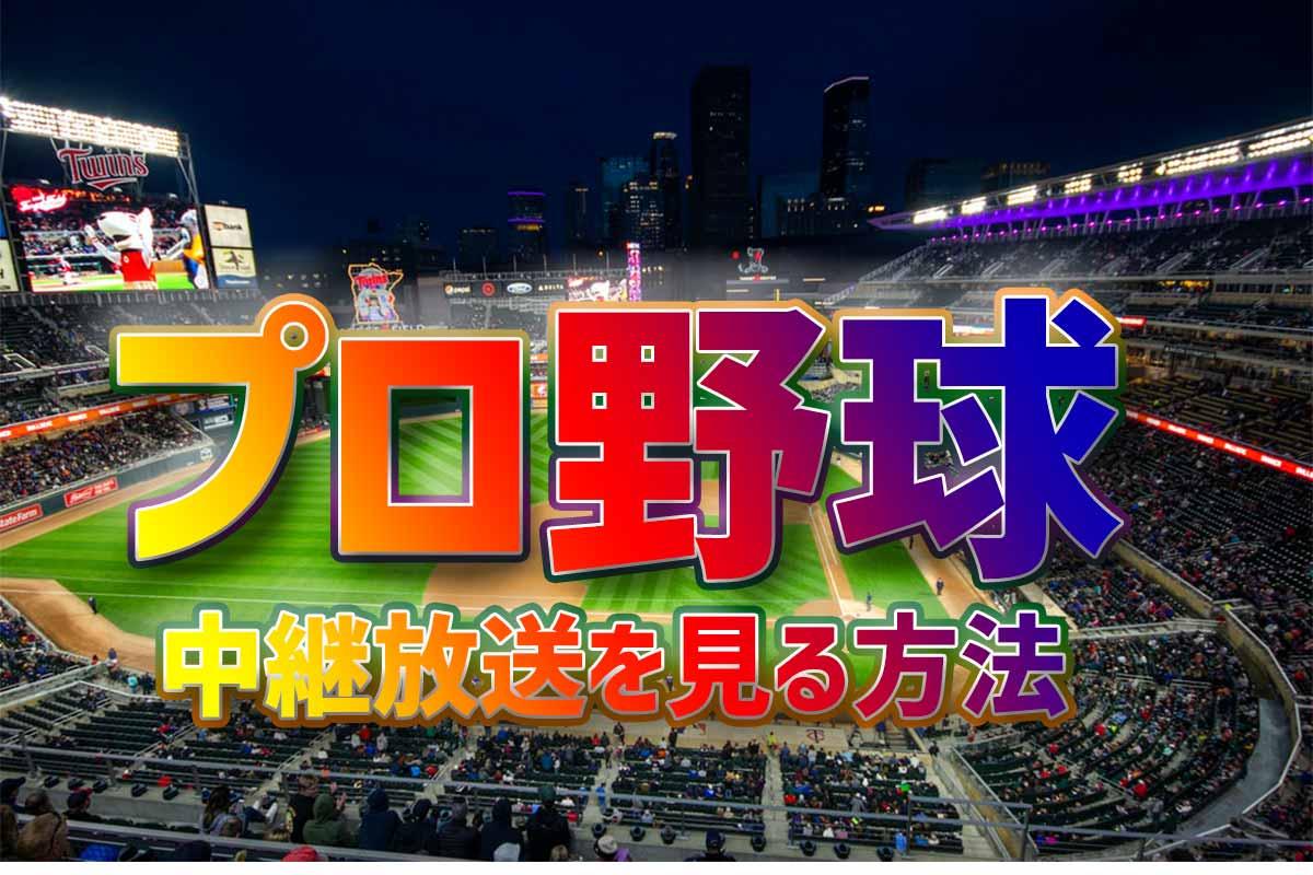 プロ野球の中継放送を見る方法一覧!無料で見れるかやネット中継など方法まとめ