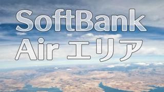 SoftBank Air(ソフトバンクエアー)のエリア確認方法、地図で検索可能【2020年版】