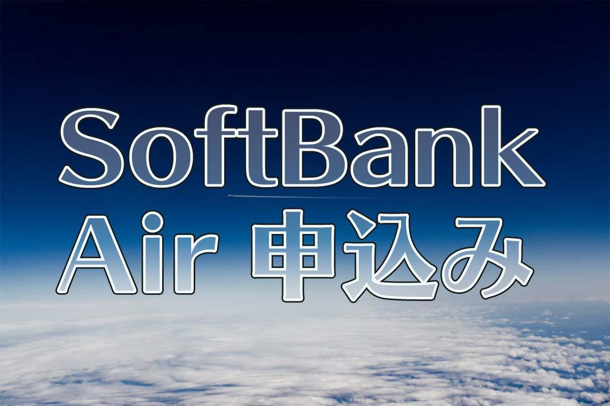 SoftBank Air(ソフトバンクエアー)の申し込み方法!ネットと店舗でどちらがお得かも解説