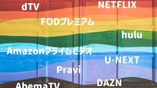 動画配信サービスを徹底比較【2020年版】おすすめ人気ランキングを紹介