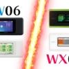 WiMAXルーター「W06」と「WX06」を徹底比較!どっちがおすすめ?