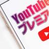 YouTubeプレミアムとは?【2020年版】料金や解約方法も解説