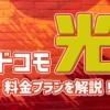 【2020年版】ドコモ光の料金を徹底解説!おトクに使える条件も公開!
