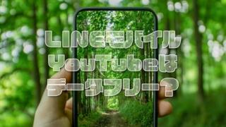 LINEモバイルはYouTubeデータフリー?使い放題になるのかカウントフリーを解説