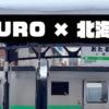 【2020年版】NURO光が北海道エリアで利用できる?評判や料金を紹介