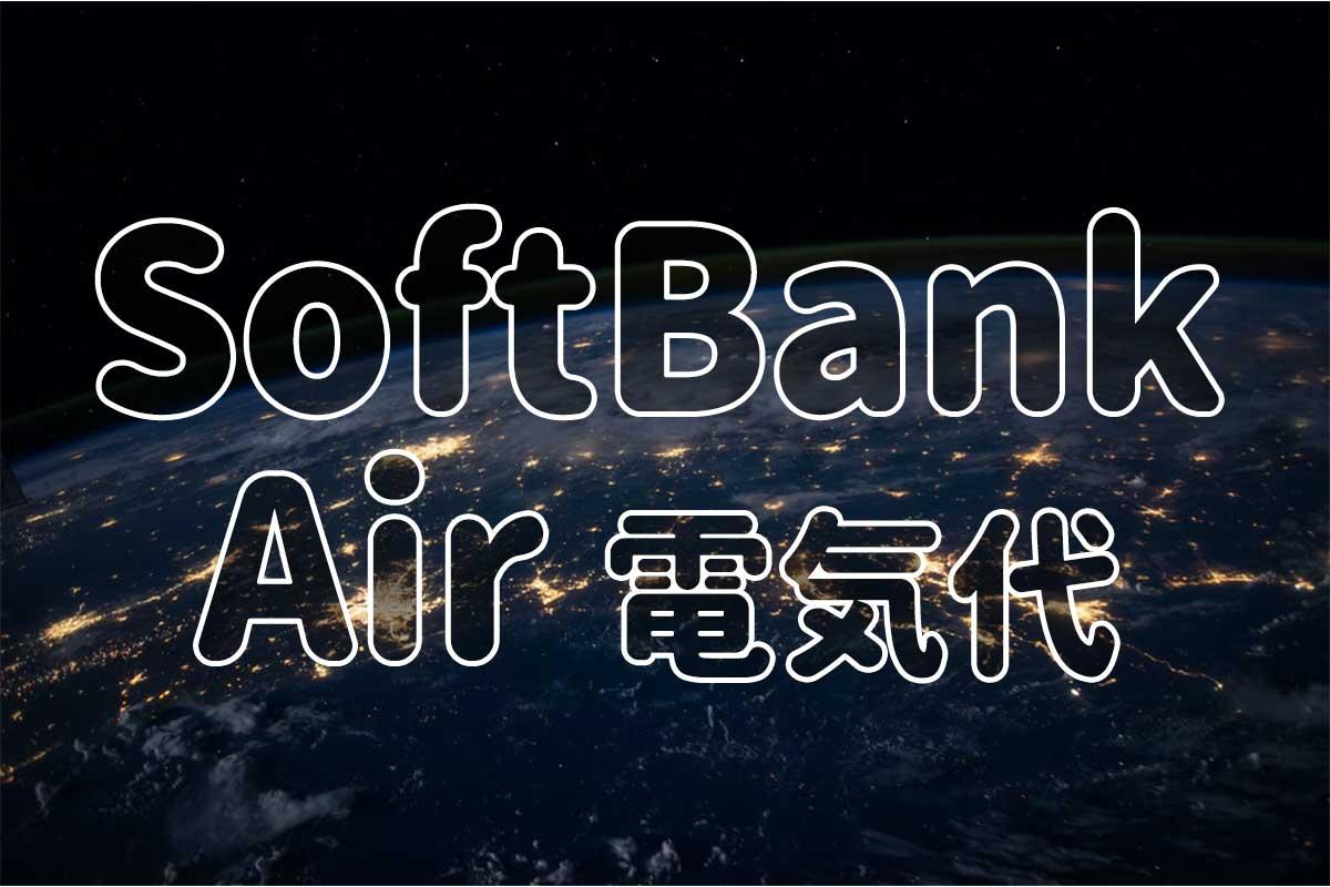 【2020年版】SoftBank Air(ソフトバンクエアー)の電気代は? 金額やつけっぱなしでも大丈夫か解説