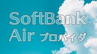 SoftBank Air(ソフトバンクエアー)のプロバイダーについて解説!契約はいらない?