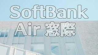 【2020年版】SoftBank Air(ソフトバンクエアー)は窓際に設置がおすすめ!理由を解説