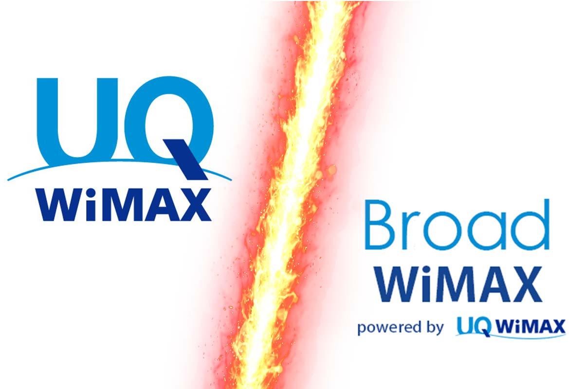 UQ WiMAX(ワイマックス)とBroad WiMAX(ブロードワイマックス)の違いを徹底比較!