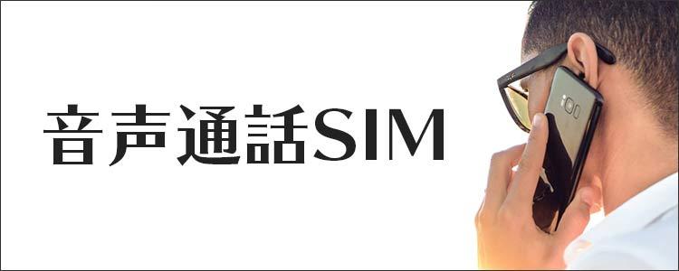 音声通話SIM