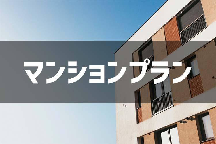 NURO光のマンション