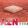 【2020年版】ドコモ光でDAZN(ダゾーン)をお得に見る方法!キャンペーンも解説
