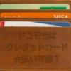 【2020年版】ドコモ光はクレジットカード払い可能?支払いや変更方法を解説