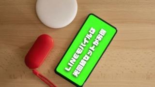 LINEモバイルは光回線とセット利用がおすすめ!お得なメリットを解説!