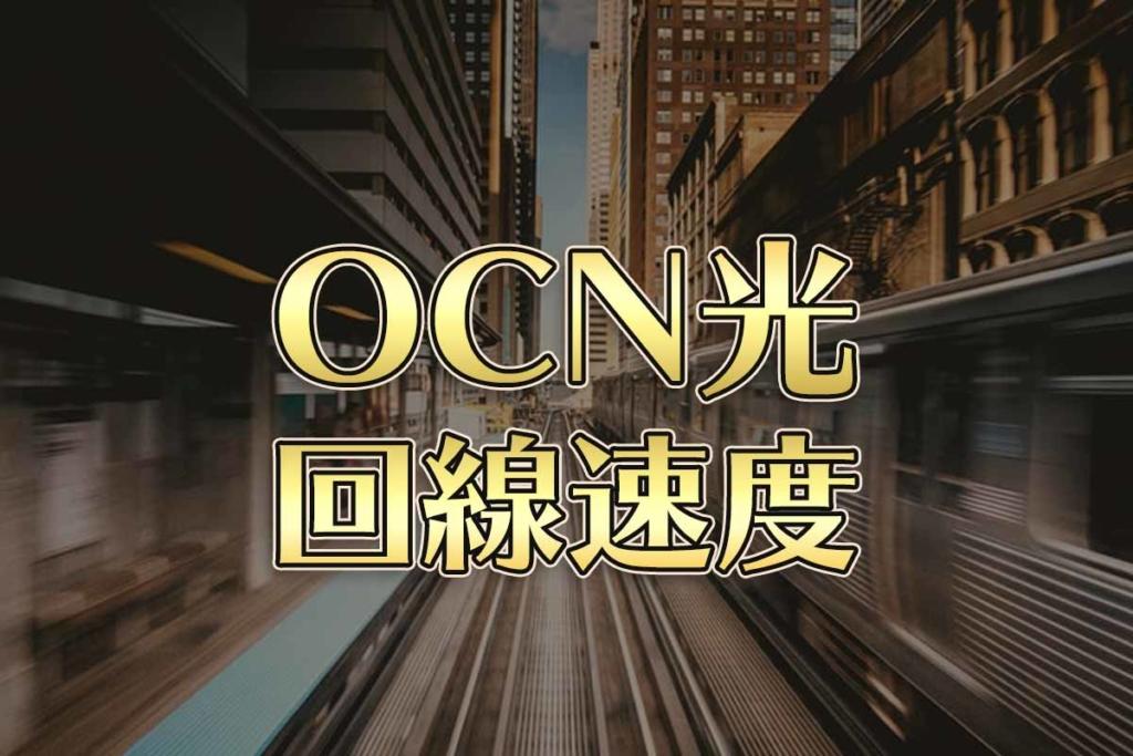 【2020年版】OCN光の回線速度を解説!遅い場合の改善はIPv6