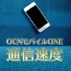 【2020年7月】 OCNモバイルONEの通信速度を解説!速度制限はある?新コースも紹介